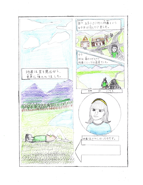 Japanese Page 1 Final