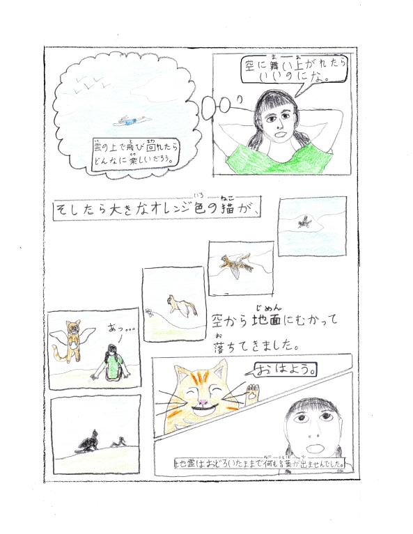 Japanese Page 2 Final
